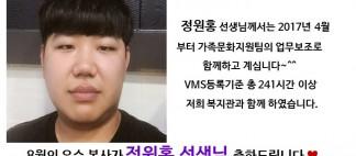 2019년 8월의 우수봉사자, 정원홍 선생님을 소개합니다 ♥