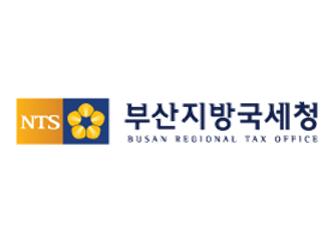 부산지방국세청