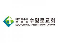 수영로교회.png