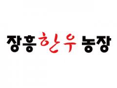 장흥한우농장(여백).png