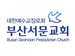 부산서문교회_hp.jpg