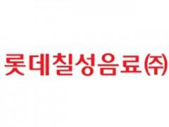 롯데칠성음료_HP.jpg