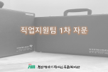 직업지원팀 1차 자문