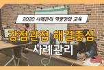 """2020 사례관리 역량강화 교육3 """"강점관점 해결중심 사례관리"""""""