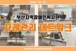 2020 부산지역장애인복지관 사례관리 네트워크!
