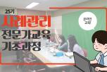 25기 사례관리 전문가교육 기초과정!