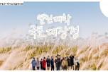 """[VLOG] 열린대학 국토대장정 """"푸른하늘, 다같이 힘내자"""" ♥"""