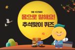 9월 식구데이 온라인 퀴즈~!